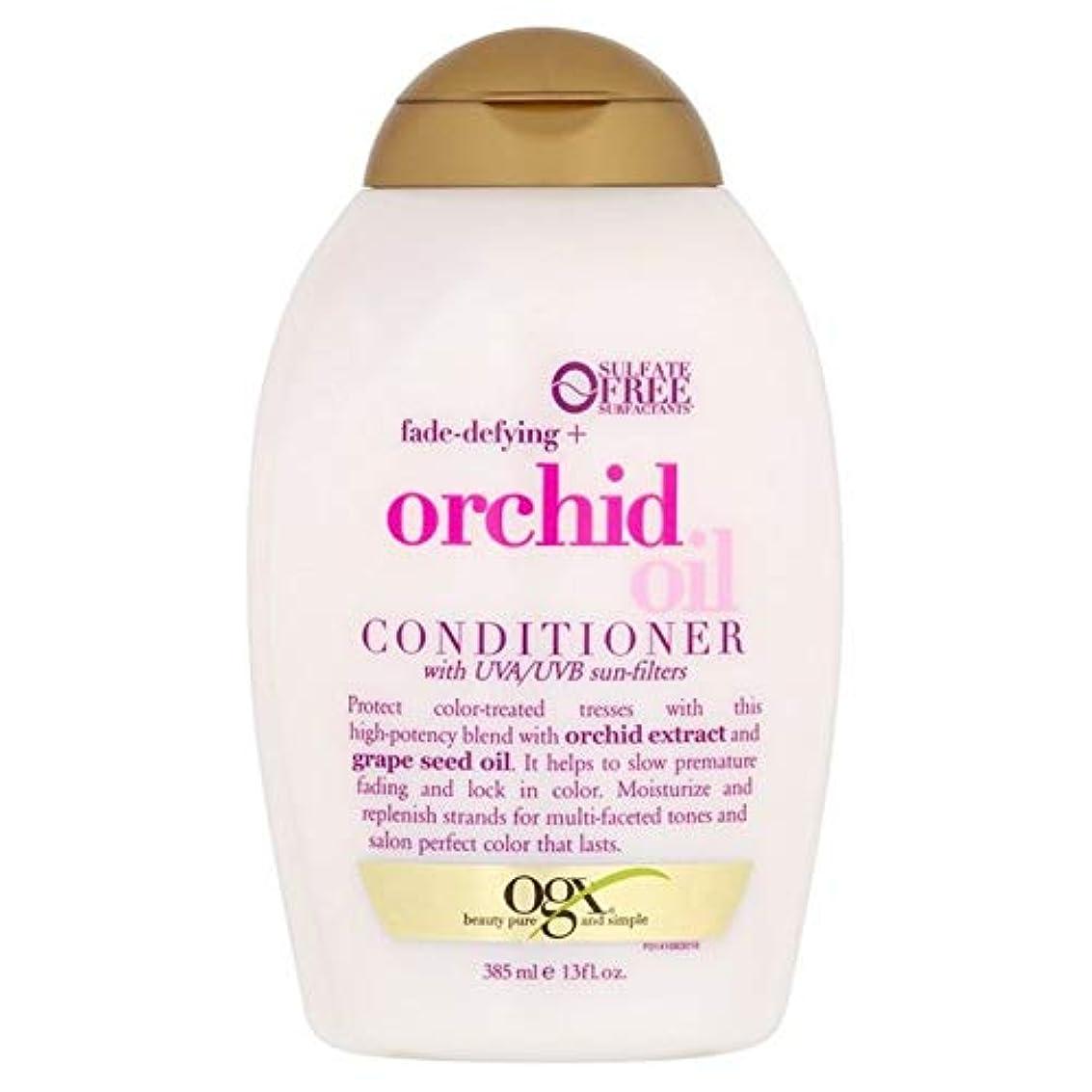 葡萄ロイヤリティキロメートル[Ogx] Ogxカラーコンディショナー385ミリリットルを保護 - OGX Colour Protect Conditioner 385ml [並行輸入品]