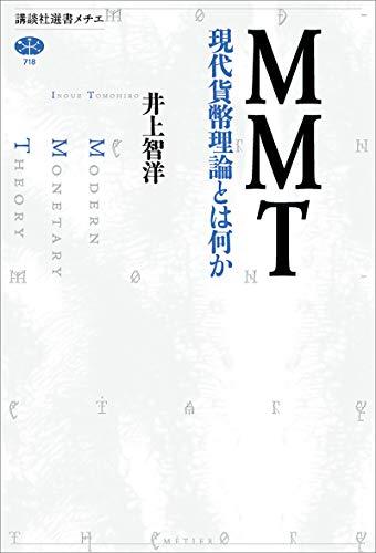 MMT 現代貨幣理論とは何か (講談社選書メチエ) - 井上智洋