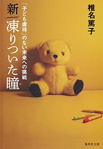 新 凍りついた瞳 「子ども虐待」のない未来への挑戦 (集英社文庫)