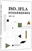 ISO、IFLA图书馆标准规范体系研究