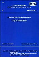 绿色建筑评价标准GB/T 50378-2014(英文版)