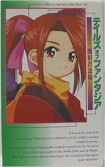 テイルズ・オブ・ファンタジア―魔剣忍法帖 (ムービックゲームコレクションシリーズ)
