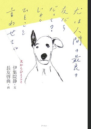 犬からひとことの詳細を見る