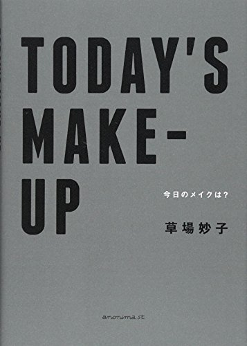TODAY'S MAKE -UP —今日のメイクは?—の詳細を見る