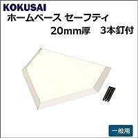 コクサイ KOKUSAI ホームベース 一般用 セーフティ 20mm厚 3本釘付 1枚 RB190