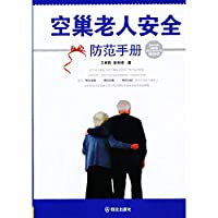 Empty nesters security manual(Chinese Edition)