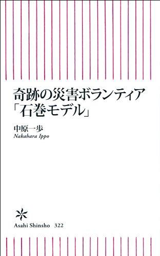 奇跡の災害ボランティア「石巻モデル」 (朝日新書)の詳細を見る