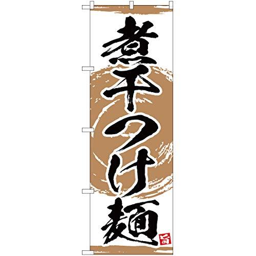 【2枚セット】 のぼり 煮干つけ麺 YN-3390 (受注生産) のぼり旗 看板 ポスター タペストリー 集客 [並行輸入品]