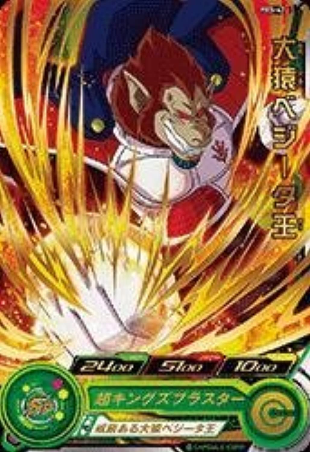 Super Dragon Ball Heroes   PBS-42 Daisaru Vegeta King [without foil]