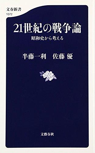 21世紀の戦争論 昭和史から考える ((文春新書))
