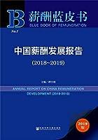 薪酬蓝皮书:中国薪酬发展报告(2018~2019)