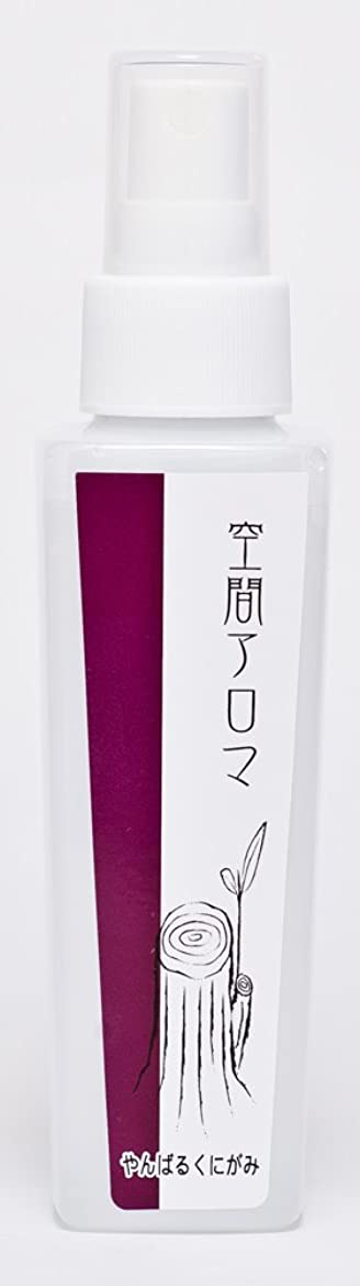 赤面エイズ佐賀田島理容室 空間アロマ 「やんばるがんばる」 カラ木(シナモン)蒸留水