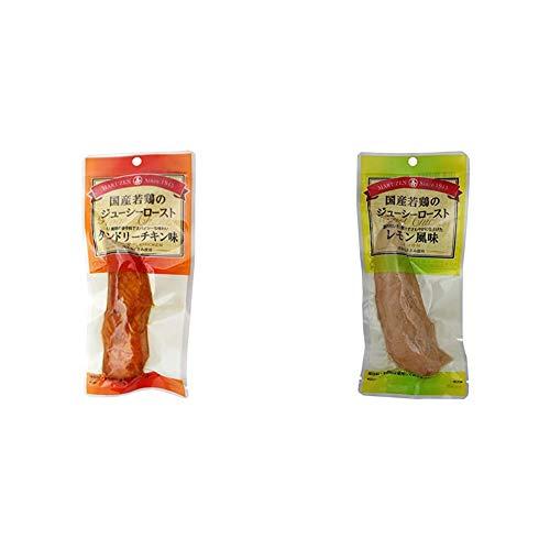 【セット買い】丸善 国産若鶏のジューシーローストタンドリーチキン味 1本×10個 &  国産若鶏のジューシーローストレモン風味 1本×10個