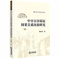 Comparative Study of nuisance litigation causation(Chinese Edition)