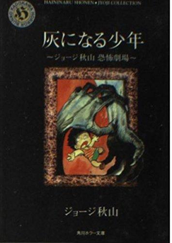 灰になる少年―ジョージ秋山恐怖劇場 (角川ホラー文庫)の詳細を見る