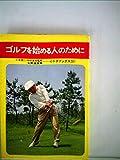ゴルフを始める人のために (1968年) (実用新書)