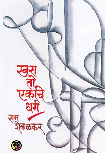 खरा तो एकची धर्म: Khara To Ekachi Dharm (Marathi Edition)