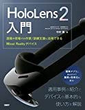 HoloLens 2入門 ~遠隔や現場での作業/訓練支援に活用できるMixed Realityデバイス~