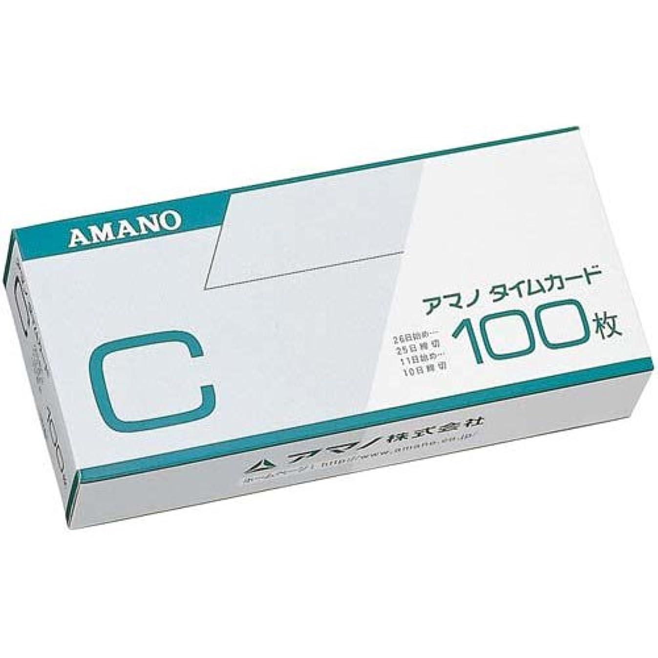 狂信者例舗装するアマノ 標準タイムカードC 100枚x3セット