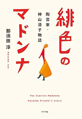 緋色のマドンナ: 陶芸家・神山清子物語