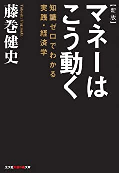 [藤巻 健史]の新版 マネーはこう動く~知識ゼロでわかる実践・経済学~ (光文社知恵の森文庫)