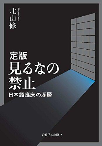 定版 見るなの禁止―日本語臨床の深層