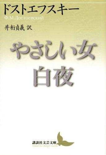 やさしい女・白夜 (講談社文芸文庫)