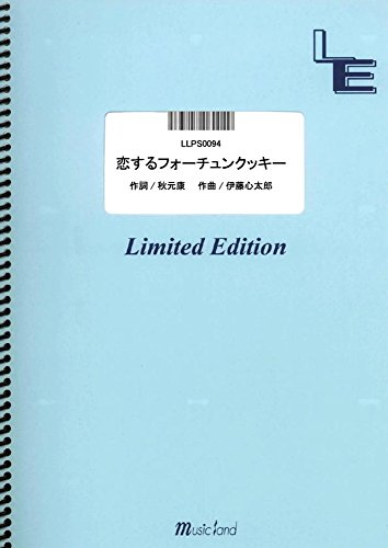 ピアノソロ 恋するフォーチュンクッキー/AKB48  (LLPS0094)[オンデマンド楽譜]の詳細を見る