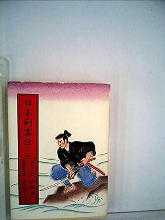 日本剣客伝 3 柳生十兵衛 (朝日文庫 に 1-3)