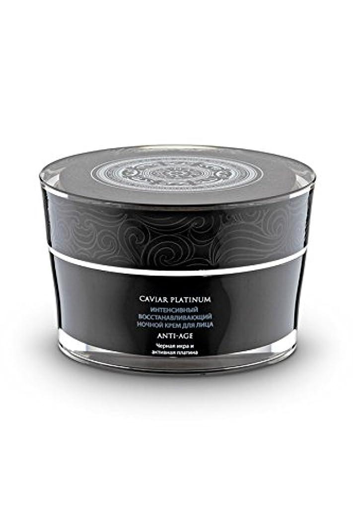 代わりに冷蔵庫ピットナチュラシベリカ キャビア プラチナ Caviar Platinum インセンティブ ナイトフェイスクリーム 50ml