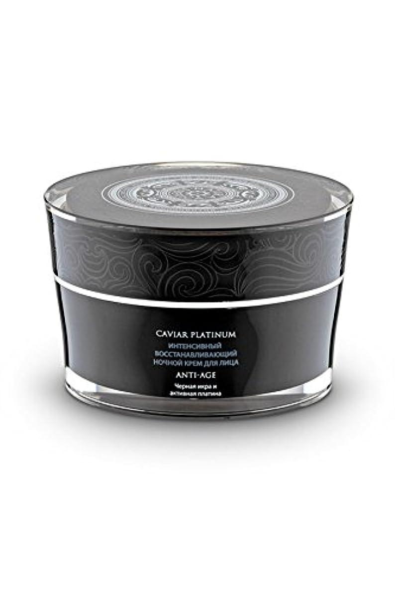 役職持続的円形ナチュラシベリカ キャビア プラチナ Caviar Platinum インセンティブ ナイトフェイスクリーム 50ml