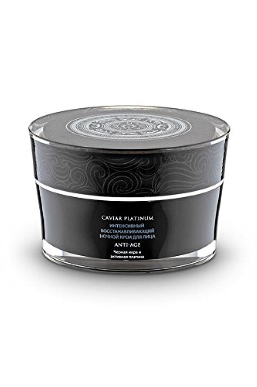 感謝している回答醸造所ナチュラシベリカ キャビア プラチナ Caviar Platinum インセンティブ ナイトフェイスクリーム 50ml