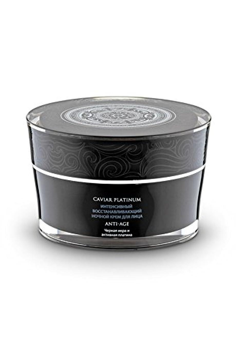 上昇なくなる使い込むナチュラシベリカ キャビア プラチナ Caviar Platinum インセンティブ ナイトフェイスクリーム 50ml
