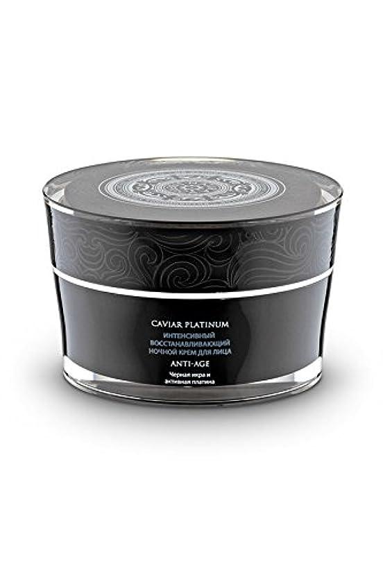 飲み込む評決めったにナチュラシベリカ キャビア プラチナ Caviar Platinum インセンティブ ナイトフェイスクリーム 50ml