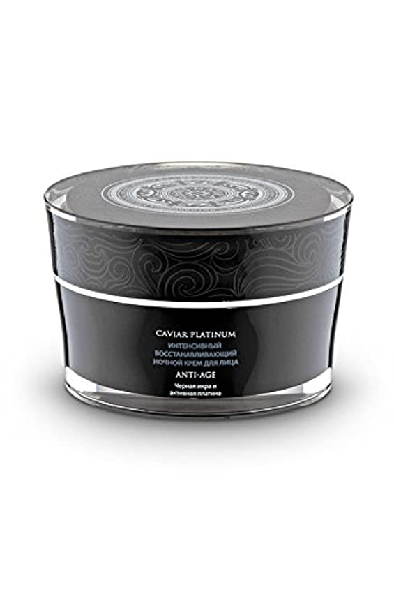 そばに私達前書きナチュラシベリカ キャビア プラチナ Caviar Platinum インセンティブ ナイトフェイスクリーム 50ml