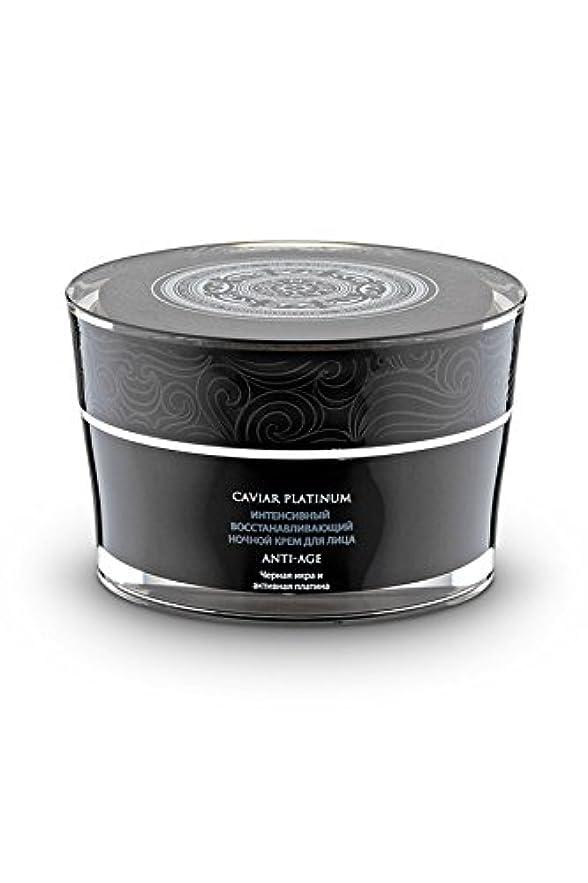 虹草取るナチュラシベリカ キャビア プラチナ Caviar Platinum インセンティブ ナイトフェイスクリーム 50ml