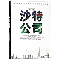 Saudi,Inc.:The Arabian Kingdom's Pursuit of Profit and Power (Chinese Edition)