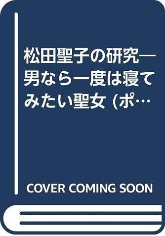 松田聖子の研究―男なら一度は寝てみたい聖女 (ポケットブック)