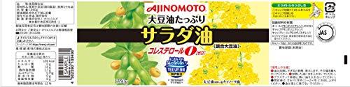 AJINOMOTOサラダ油TUP1350g