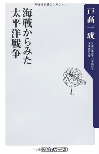 海戦からみた太平洋戦争 (角川oneテーマ21)
