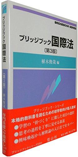 ブリッジブック国際法(第3版) (ブリッジブックシリーズ)