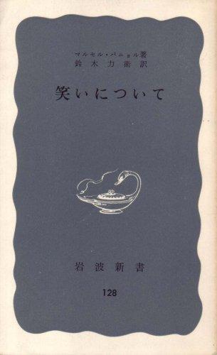 笑いについて (1953年) (岩波新書〈第128〉)