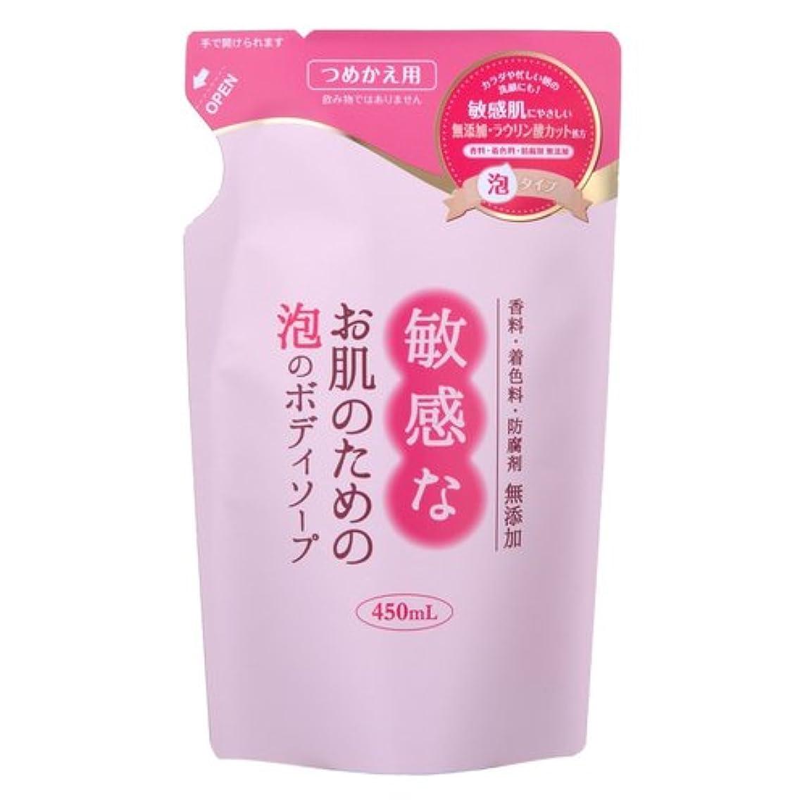 印象的な原因名門敏感なお肌のための泡のボディソープ 詰替 450mL CBH-FBR