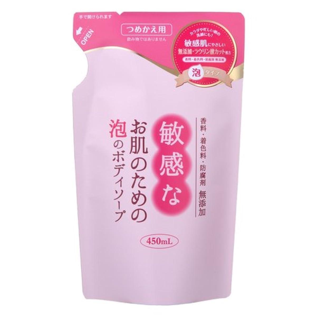 いつ忌み嫌う考える敏感なお肌のための泡のボディソープ 詰替 450mL CBH-FBR