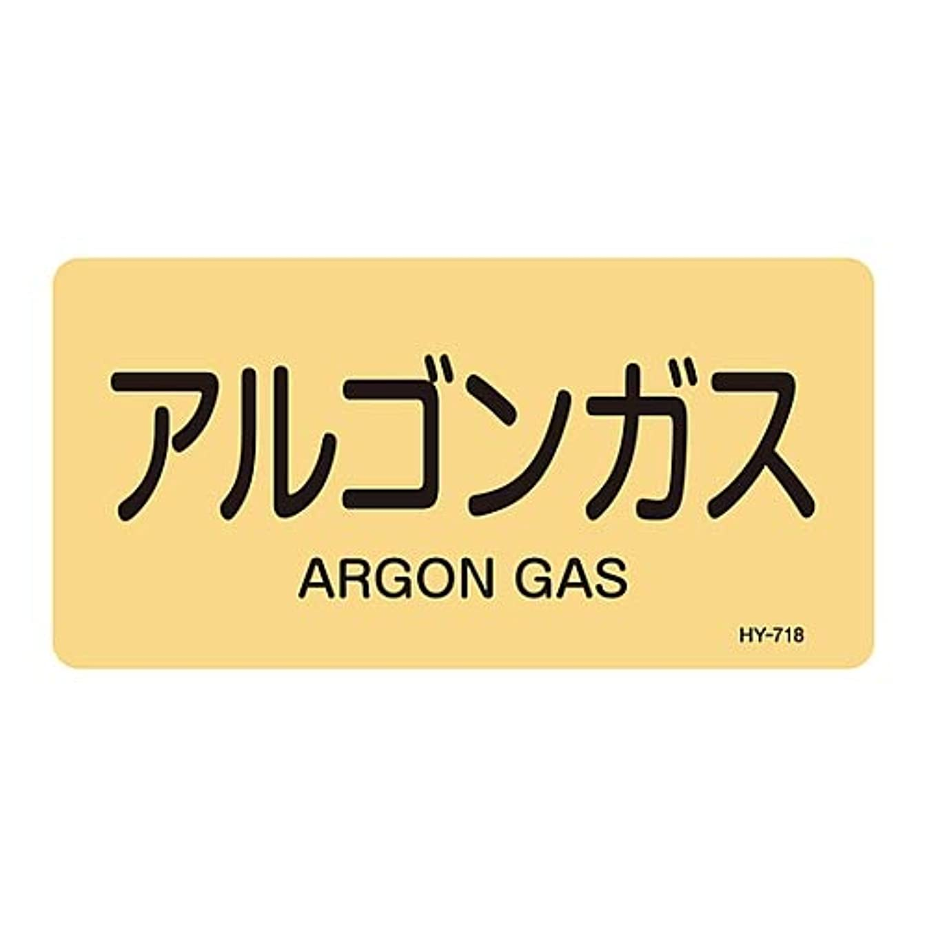 アウター肉印をつけるJIS配管識別明示ステッカー<ヨコタイプ> 「アルゴンガス」 HY-718S/61-3405-58