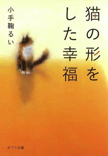 猫の形をした幸福 (ポプラ文庫)