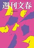 週刊文春 2021年4月22日号[雑誌]
