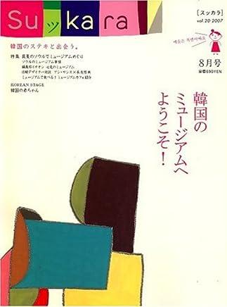 月刊 SuッKara (スッカラ) 2007年 08月号 [雑誌]
