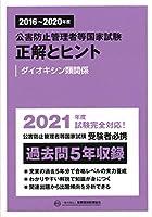 41j34avhr L. SL200  - 公害防止管理者試験