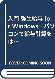 入門 弥生給与 for Windows―パソコンで給与計算をはじめる人のために